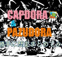 【パズドラ】コラボの歴史・ガチャの歴史