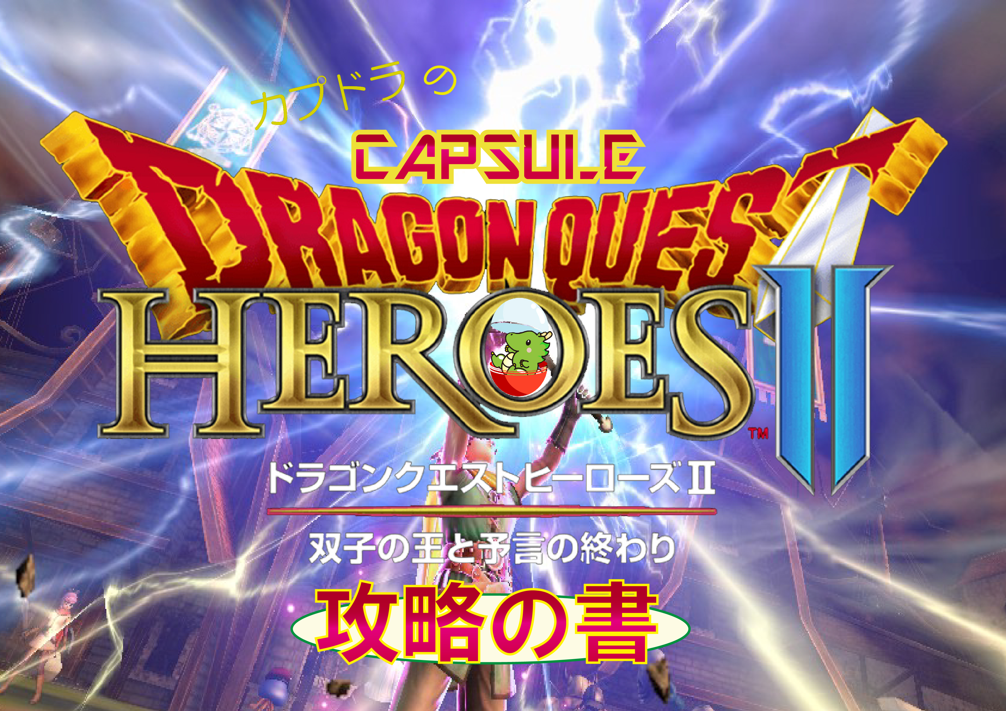 【DQH2】ドラゴンクエストヒーローズ2攻略の書~第0章レビュー~【評価】