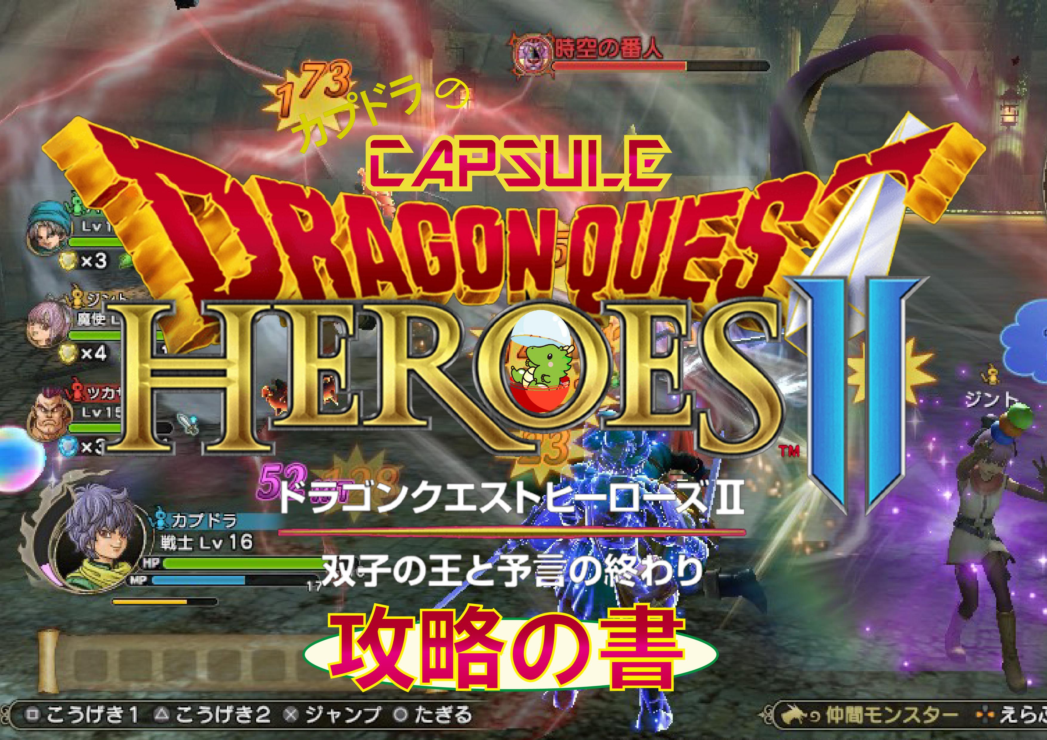 【DQH2】ドラゴンクエストヒーローズ2攻略の書~オンライン編~【マルチについて】