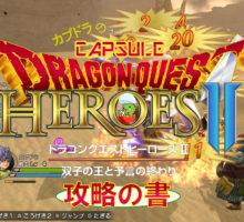【DQH2】ドラゴンクエストヒーローズ2攻略の書~第1章~【序盤】