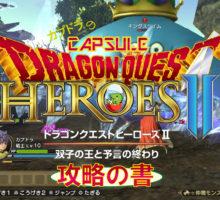 【DQH2】ドラゴンクエストヒーローズ2攻略の書~第2章~【攻略】