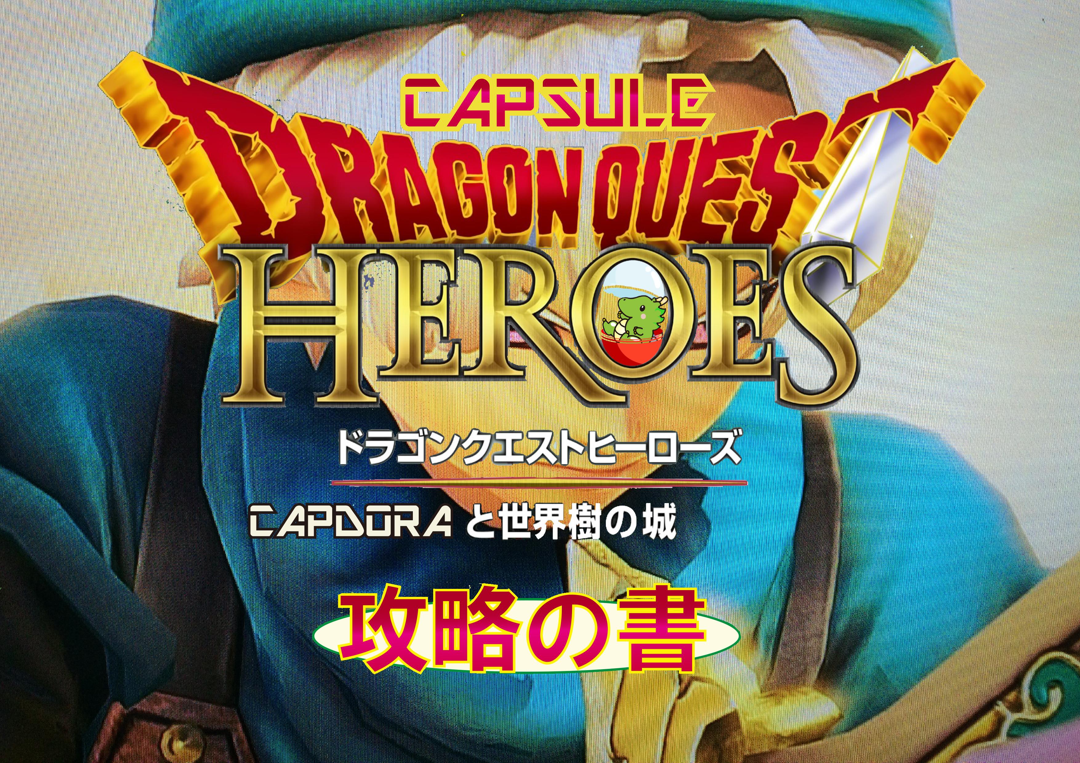 【ドラゴンクエストヒーローズ】攻略の書~第3章~