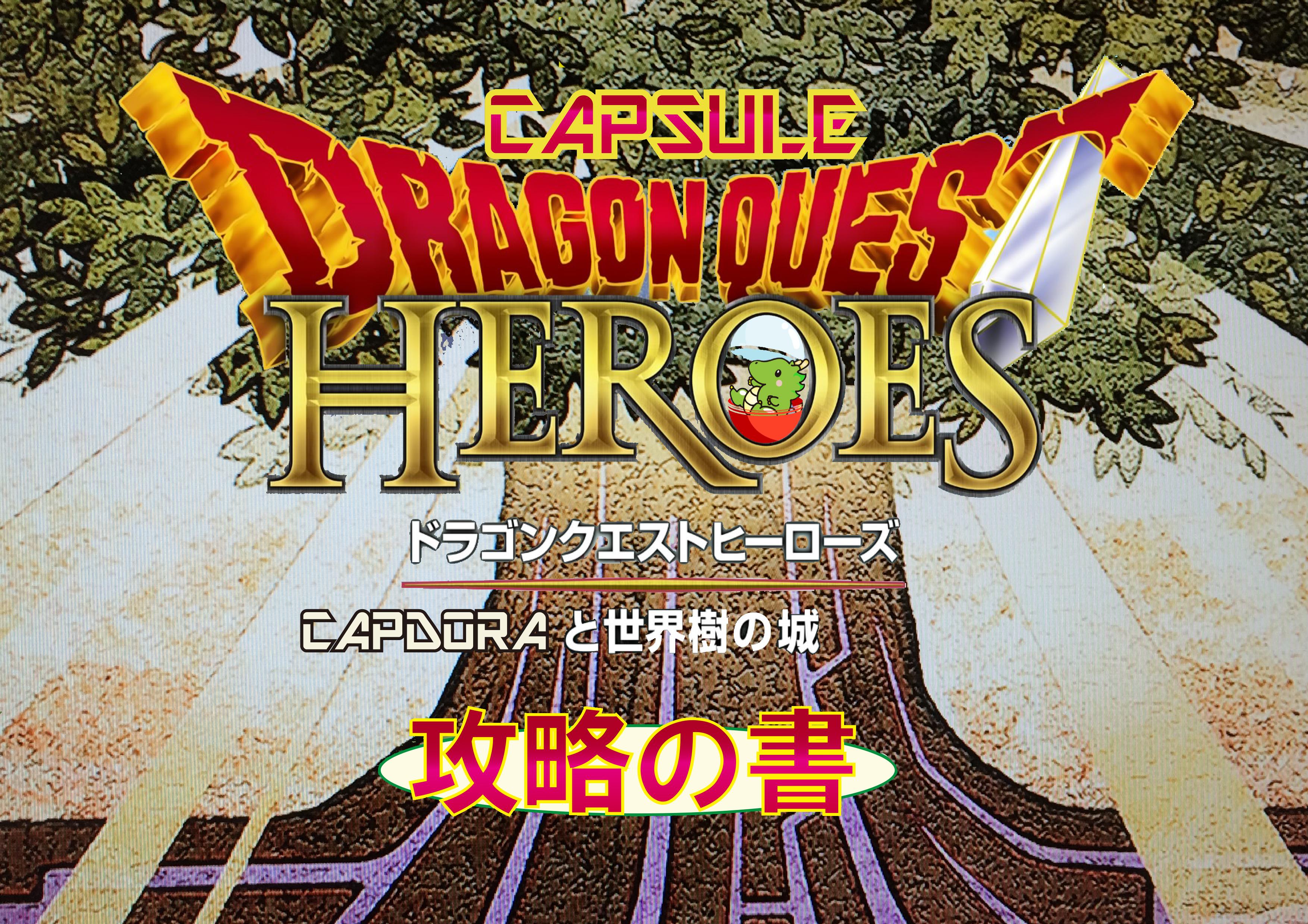 【ドラゴンクエストヒーローズ】攻略の書~第4章 世界樹の導き~