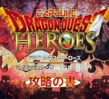 【ドラゴンクエストヒーローズ】攻略の書~最終章~