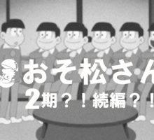 【おそ松さん】おそ松さん秋に2期放送?!【続編】