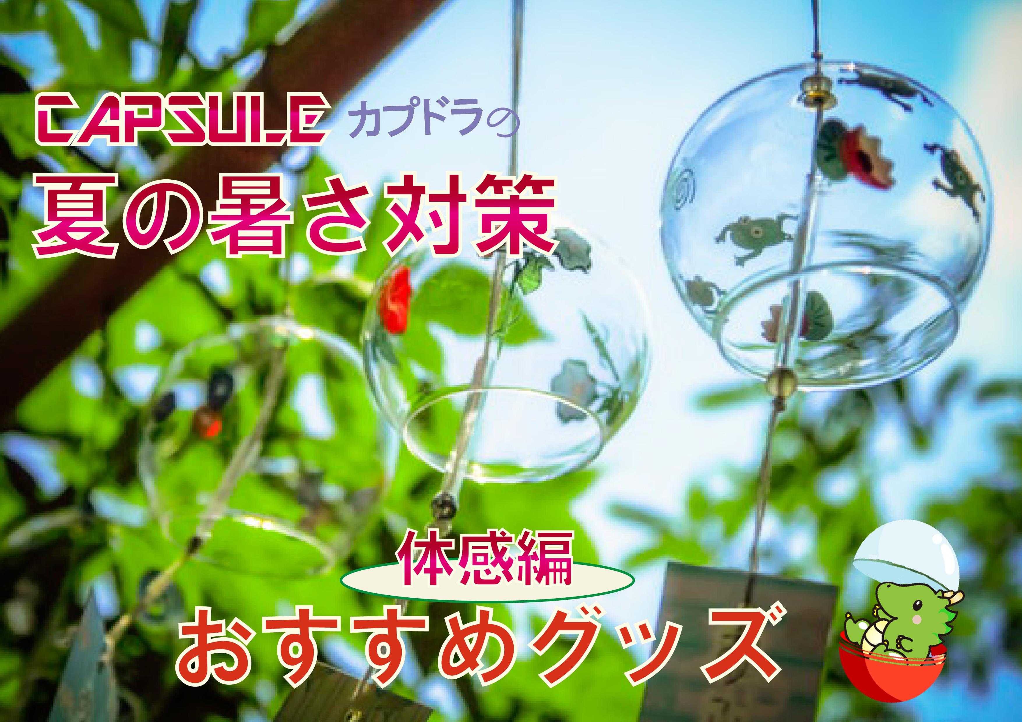 夏用-01