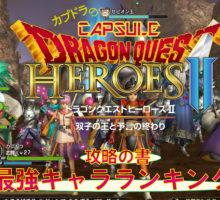 【DQH2】ドラゴンクエストヒーローズ2攻略の書~第3章-最強キャラランキング~【おすすめキャラ】