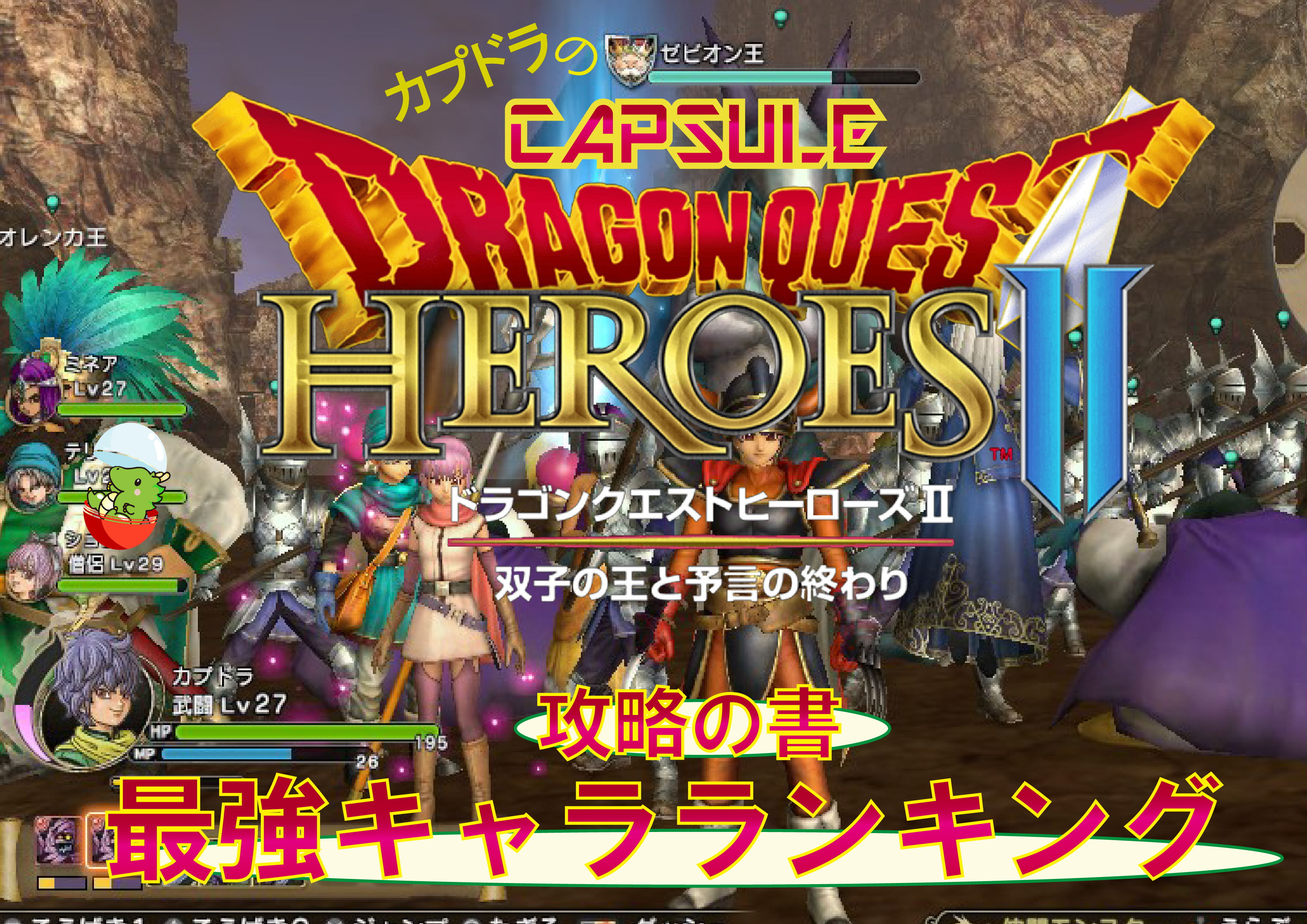 DQH2用6.12-2-01
