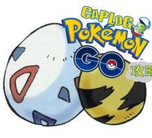 【PokemonGO】ポケモンGOで簡単に卵を孵化させる効率の良い方法【攻略】