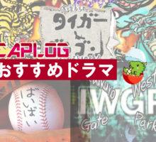 おすすめドラマ-01