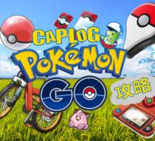 【ポケモンGO】ポケモンGOをプレイする際に捗る便利なアイテム【PokemonGO】