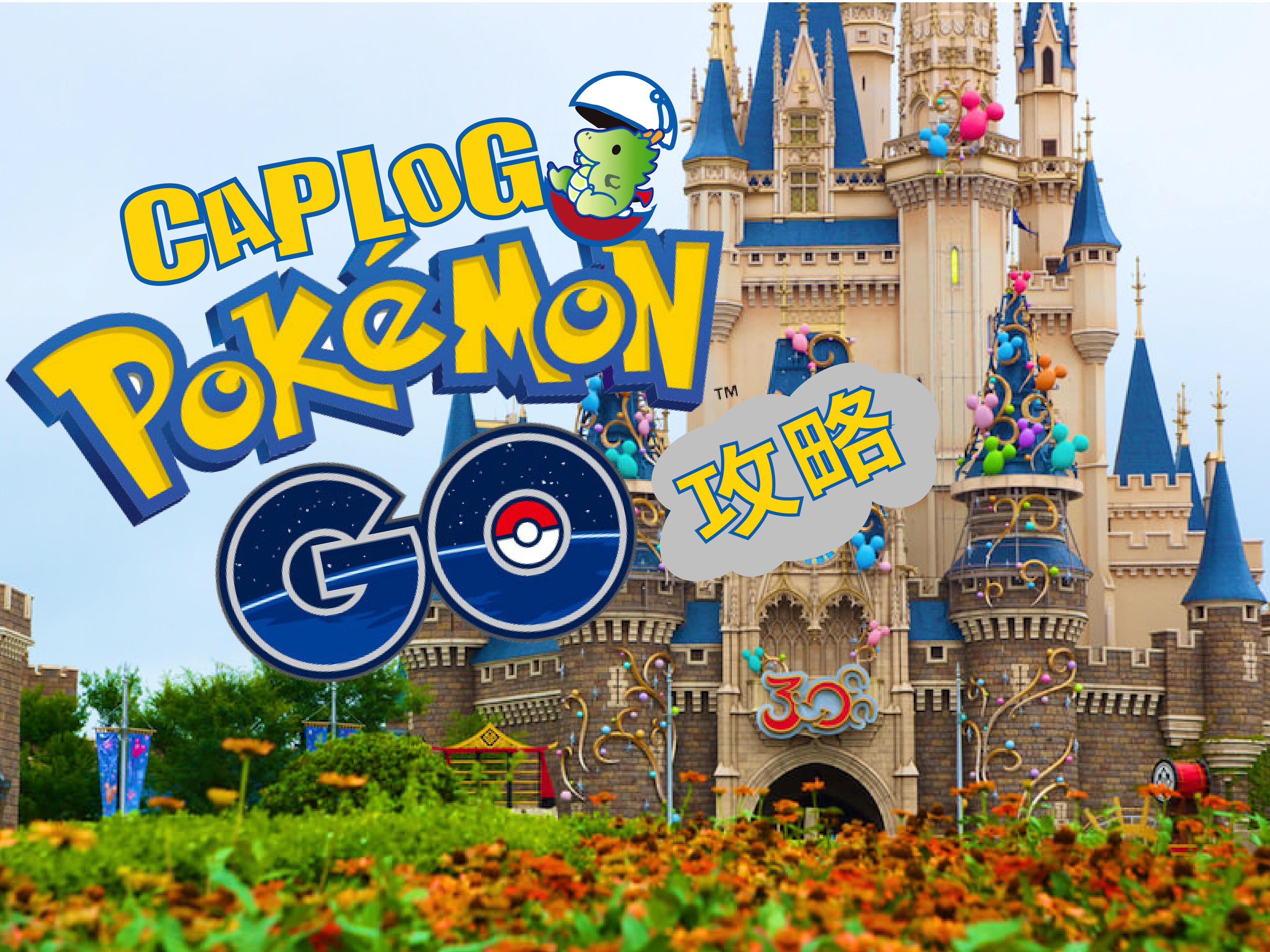 【ポケモンGO】リリース1週間記念!!実践!!ディズニーランドでポケモンGET【攻略日記】