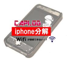 【修理方法】僕のiphone4sのwifiが接続できなくなったので対処した方法【グレーアウト現象】