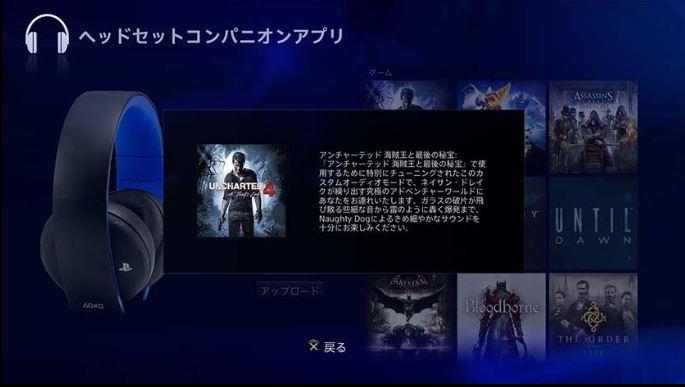 【PS4】SONYワイヤレスサラウンドヘッドセットとPS4の設定方法