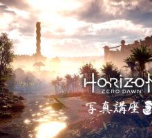 【ホライゾンゼロ】HORIZON ZEROから学ぶ写真の撮り方講座【ピント編】