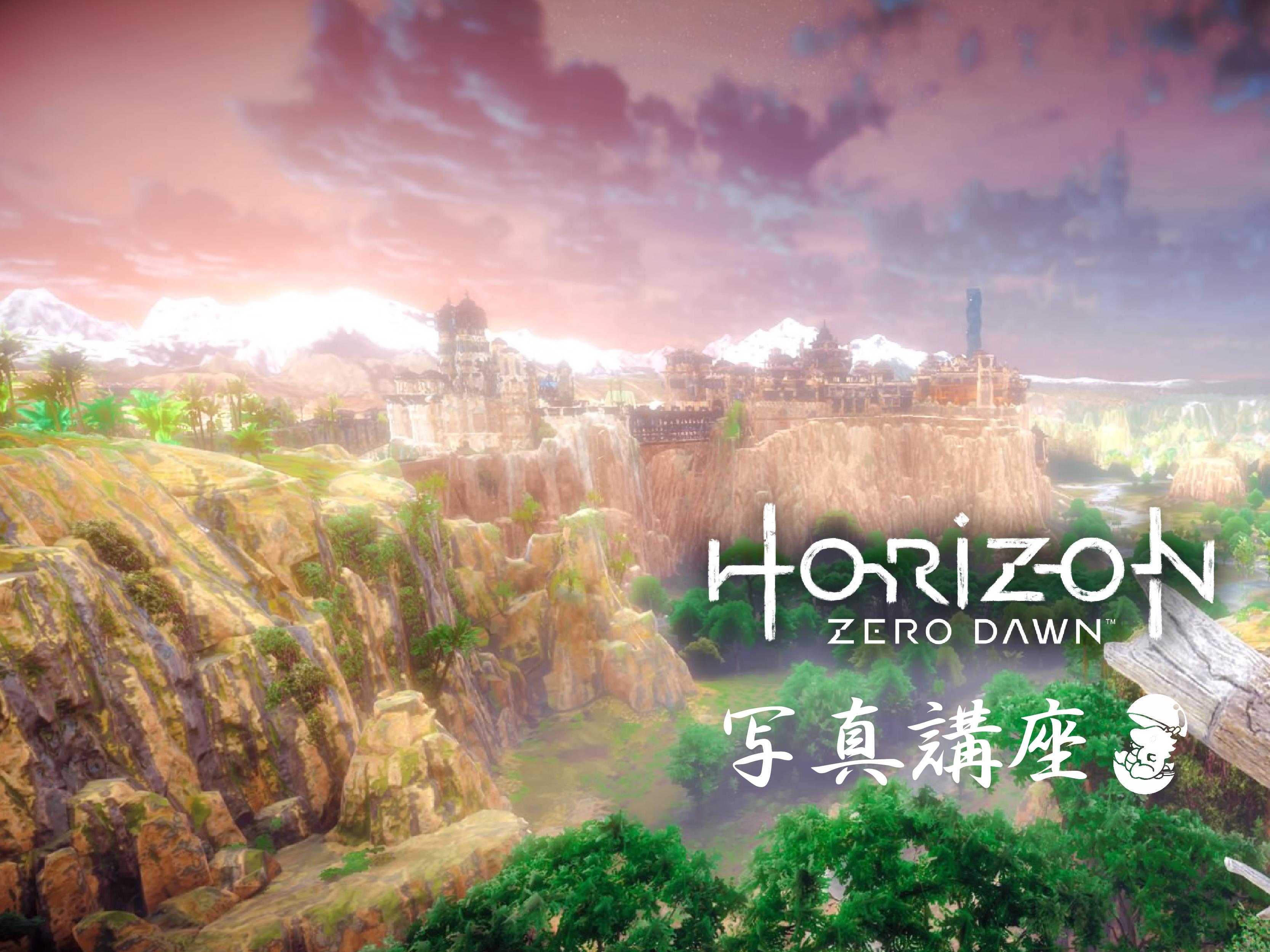 【ホライゾンゼロ】HORIZON ZEROから学ぶ写真の撮り方講座【露出と加工編】